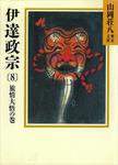 伊達政宗(8) 旅情大悟の巻-電子書籍