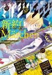 少年マガジンエッジ 2017年3月号 [2017年2月17日発売]-電子書籍