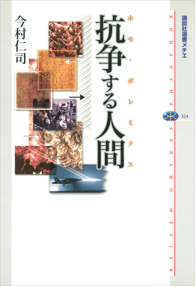 抗争する人間(ホモ・ポレミクス)-電子書籍