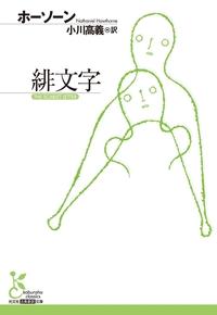 緋文字-電子書籍