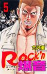 Rock'n爆音 5-電子書籍