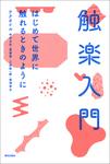 触楽入門-電子書籍