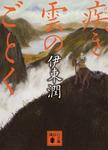 疾き雲のごとく-電子書籍