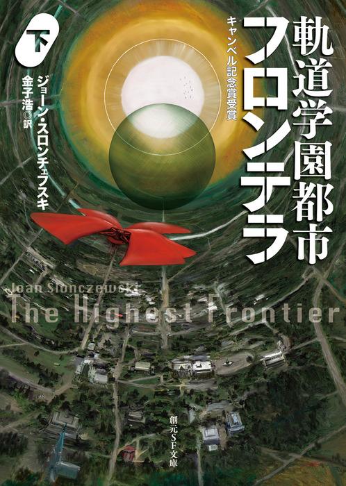 軌道学園都市フロンテラ 下-電子書籍-拡大画像