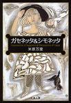 ガセネッタ&シモネッタ-電子書籍