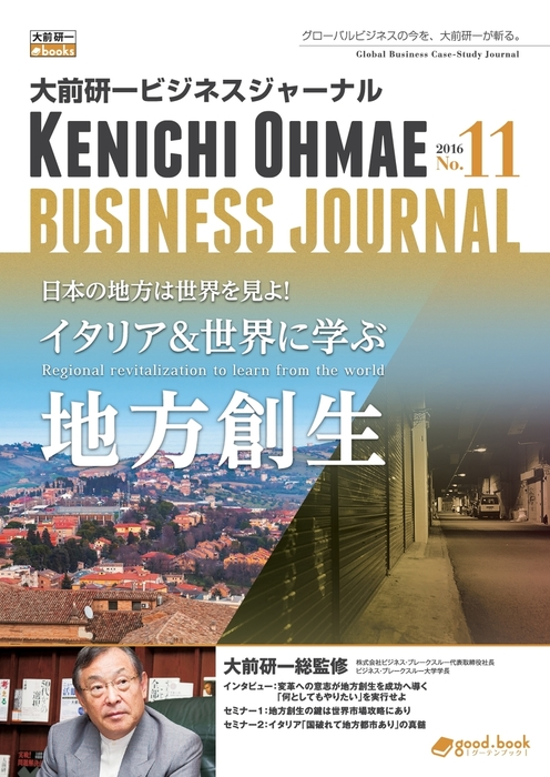 大前研一ビジネスジャーナル No.11(日本の地方は世界を見よ!イタリア&世界に学ぶ地方創生)-電子書籍-拡大画像