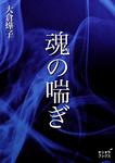 魂の喘ぎ-電子書籍