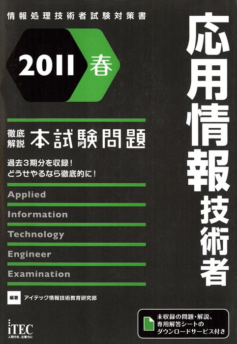 2011春 徹底解説応用情報技術者本試験問題拡大写真