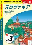 地球の歩き方 A26 チェコ/ポーランド/スロヴァキア 2017-2018 【分冊】 3 スロヴァキア-電子書籍