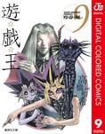 遊☆戯☆王 カラー版 9-電子書籍