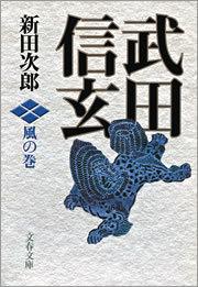 武田信玄 風の巻拡大写真