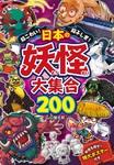 超こわい!超ふしぎ! 日本の妖怪大集合200-電子書籍