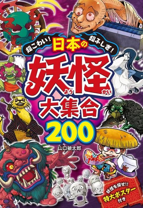 超こわい!超ふしぎ! 日本の妖怪大集合200拡大写真