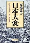 日本大変 小栗上野介と三野村利左衛門-電子書籍