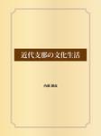 近代支那の文化生活-電子書籍