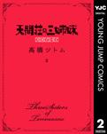 天間荘の三姉妹 スカイハイ 2-電子書籍