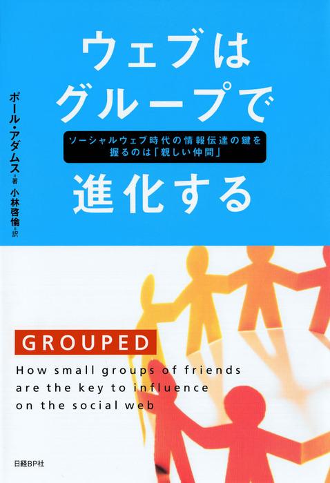 ウェブはグループで進化する ソーシャルウェブ時代の情報伝達の鍵を握るのは「親しい仲間」-電子書籍-拡大画像