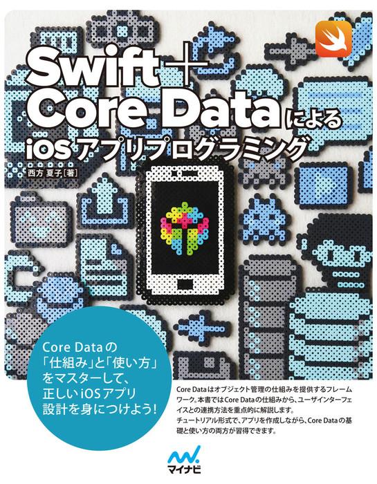 Swift+Core DataによるiOSアプリプログラミング-電子書籍-拡大画像
