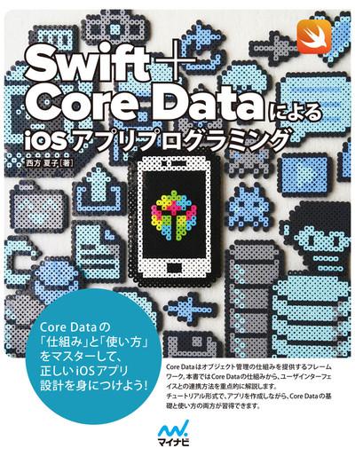 Swift+Core DataによるiOSアプリプログラミング-電子書籍