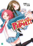 PiPit!! ~ぴぴっと!!~-電子書籍