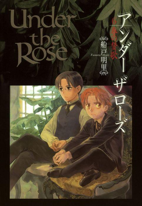 Under the Rose (6) 春の賛歌拡大写真