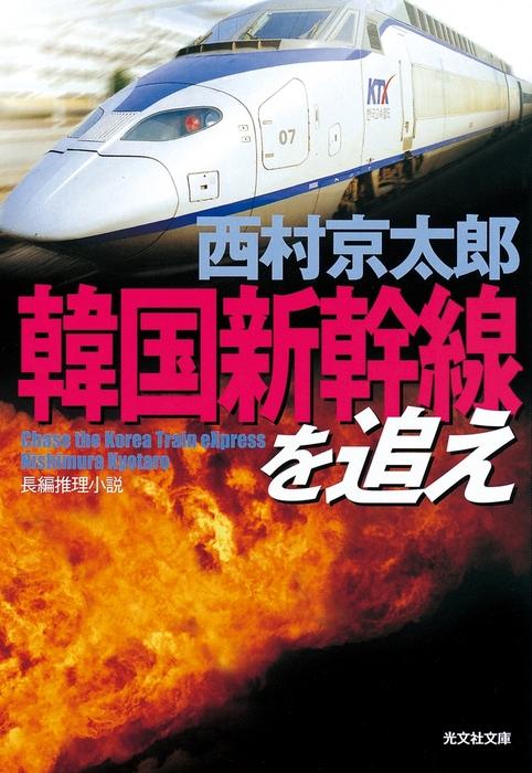 韓国新幹線を追え拡大写真