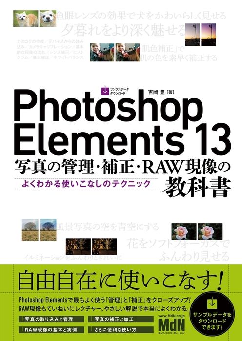 Photoshop Elements 13 写真の管理・補正・RAW現像の教科書 よくわかる使いこなしのテクニック-電子書籍-拡大画像