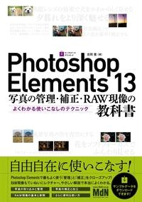 Photoshop Elements 13 写真の管理・補正・RAW現像の教科書 よくわかる使いこなしのテクニック-電子書籍