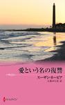 愛という名の復讐-電子書籍