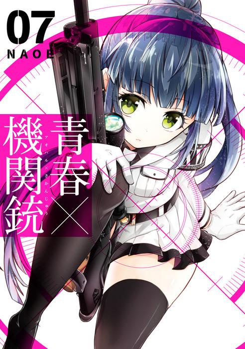 青春×機関銃 7巻拡大写真