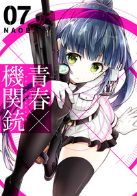 青春×機関銃 7巻-電子書籍