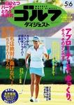 週刊ゴルフダイジェスト 2014/5/6号-電子書籍