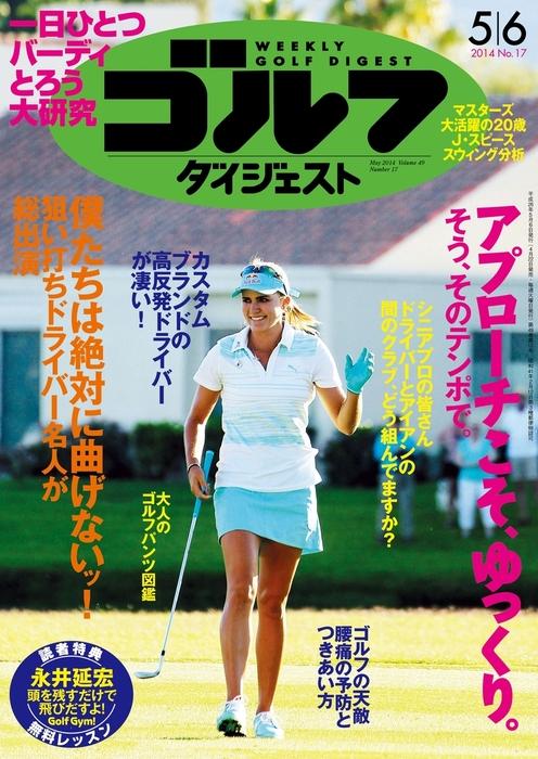 週刊ゴルフダイジェスト 2014/5/6号拡大写真