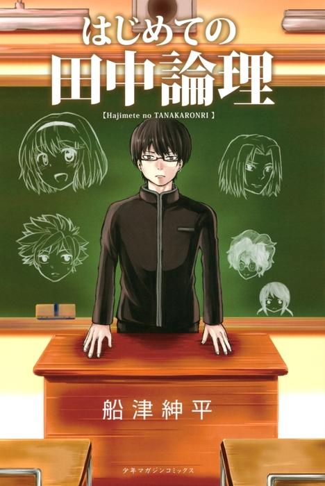 はじめての田中論理-電子書籍-拡大画像