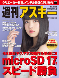 週刊アスキー No.1140(2017年8月22日発行)