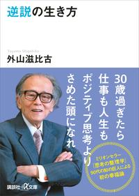 逆説の生き方-電子書籍