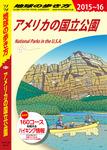 地球の歩き方 B13 アメリカの国立公園 2015-2016-電子書籍