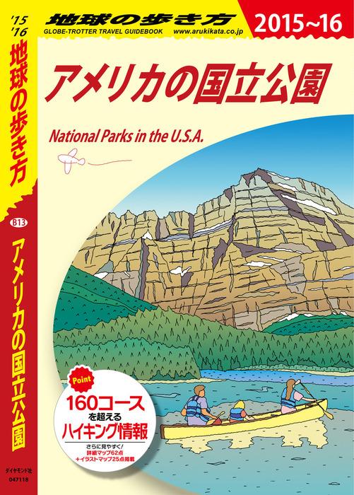 地球の歩き方 B13 アメリカの国立公園 2015-2016拡大写真