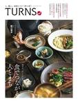 TURNS 23-電子書籍