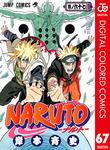 NARUTO―ナルト― カラー版 67-電子書籍