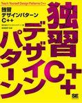 独習デザインパターンC++-電子書籍