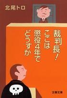 「裁判長!(文春文庫)」シリーズ
