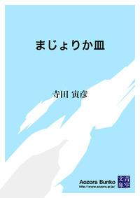 まじょりか皿-電子書籍