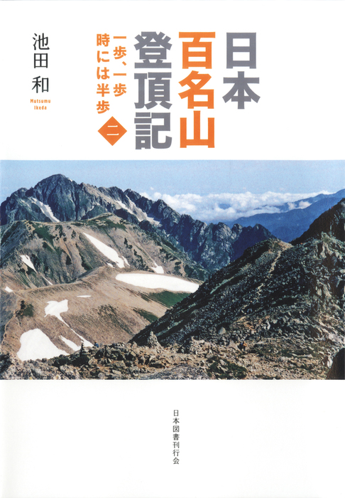 日本百名山登頂記(二) 一歩、一歩 時には半歩拡大写真