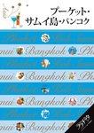 ララチッタ プーケット・サムイ島・バンコク(2016年版)