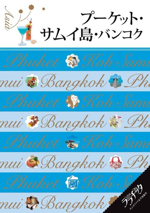 ララチッタ プーケット・サムイ島・バンコク(2016年版)-電子書籍-拡大画像