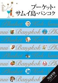 ララチッタ プーケット・サムイ島・バンコク(2016年版)-電子書籍