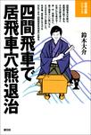 将棋必勝シリーズ 四間飛車で居飛車穴熊退治-電子書籍