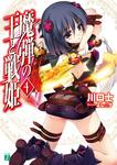 魔弾の王と戦姫 4-電子書籍