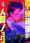 零崎軋識の人間ノック(4)-電子書籍